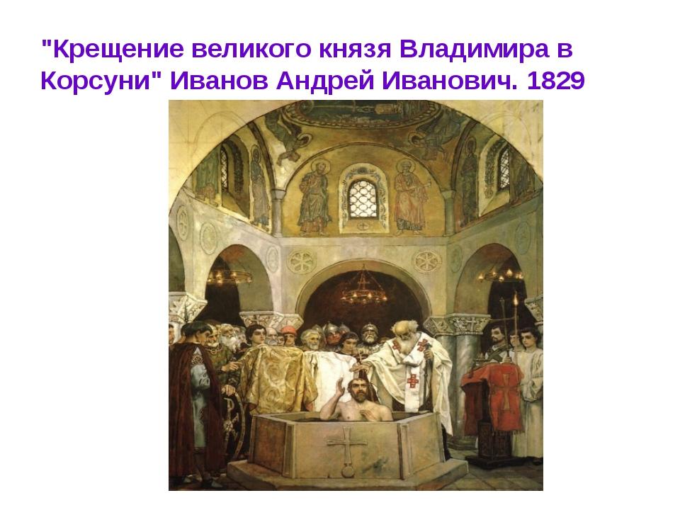 """""""Крещение великого князя Владимира в Корсуни"""" Иванов Андрей Иванович. 1829"""