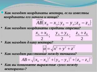 Как находят координаты вектора, если известны координаты его начала и конца?