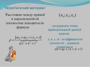 Теоретический материал Расстояние между прямой и параллельной ей плоскостью н