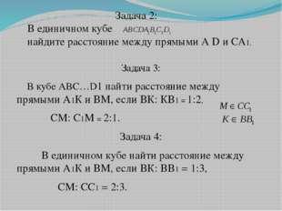 Задача 3: В кубе АВС…D1 найти расстояние между прямыми А1К и ВМ, если ВК: КВ