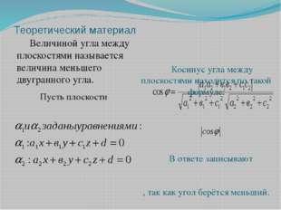 Теоретический материал Величиной угла между плоскостями называется величина м