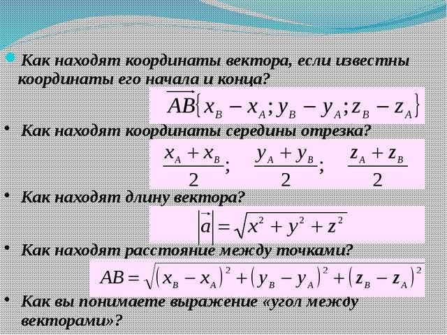 Как находят координаты вектора, если известны координаты его начала и конца?...