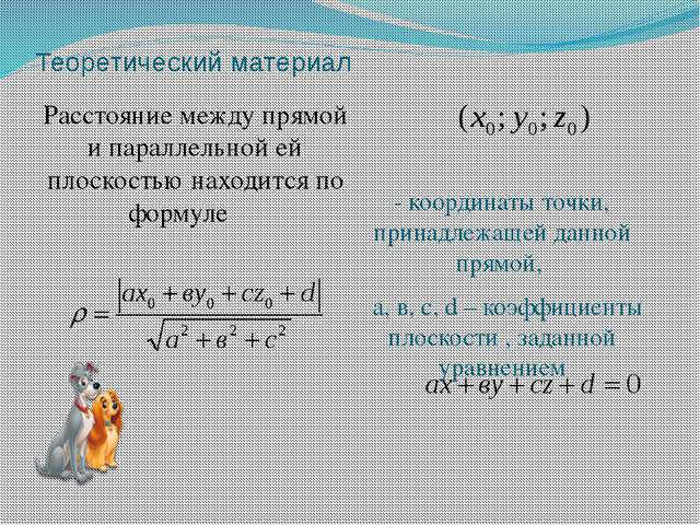 Теоретический материал Расстояние между прямой и параллельной ей плоскостью н...