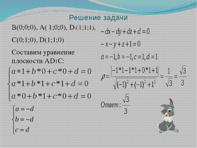 Решение задачи В(0;0;0), А( 1;0;0), D1(1;1;1), С(0;1;0), D(1;1;0) Составим ур...