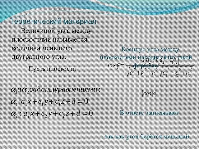 Теоретический материал Величиной угла между плоскостями называется величина м...