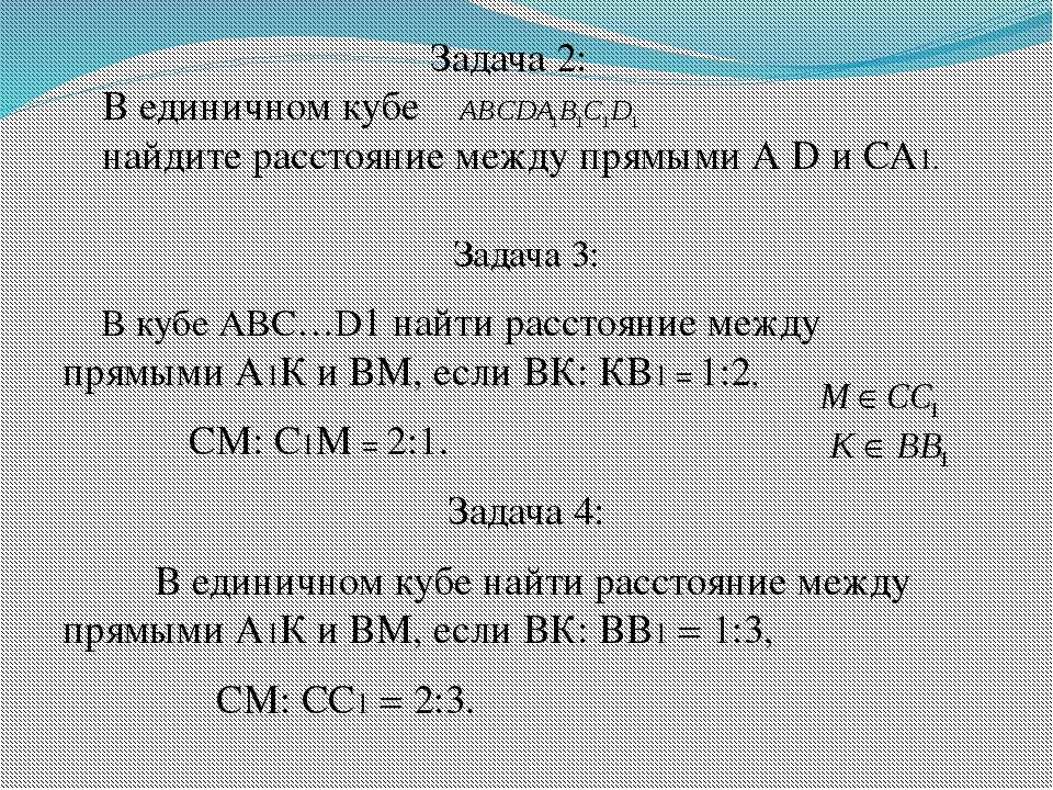 Задача 3: В кубе АВС…D1 найти расстояние между прямыми А1К и ВМ, если ВК: КВ...