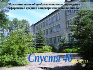 2015 год Муниципальное общеобразовательное учреждение Чуфаровская средняя об