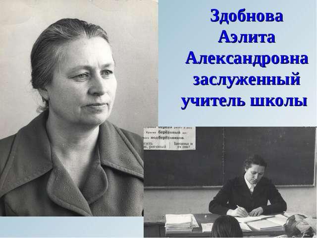 Здобнова Аэлита Александровна заслуженный учитель школы