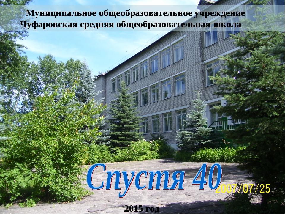 2015 год Муниципальное общеобразовательное учреждение Чуфаровская средняя об...