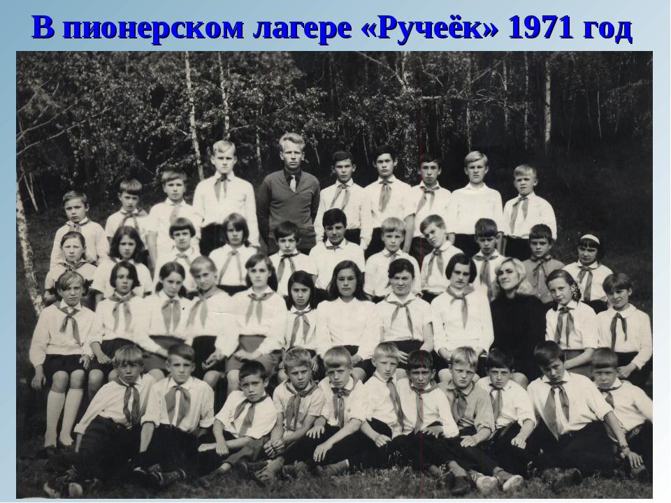 В пионерском лагере «Ручеёк» 1971 год