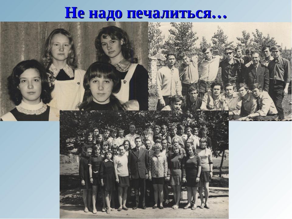stat-ne-nado-pechalitsya