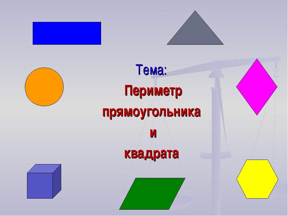 Тема: Периметр прямоугольника и квадрата