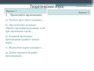 Теоретический опрос Вариант 1 Вариант 2 Продолжить предложения: а) Частное дв