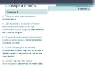Проверим ответы Вариант 1 Вариант 2 а) Частное двух чисел называют отношением