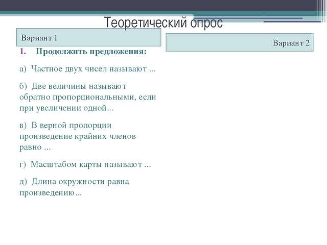 Теоретический опрос Вариант 1 Вариант 2 Продолжить предложения: а) Частное дв...