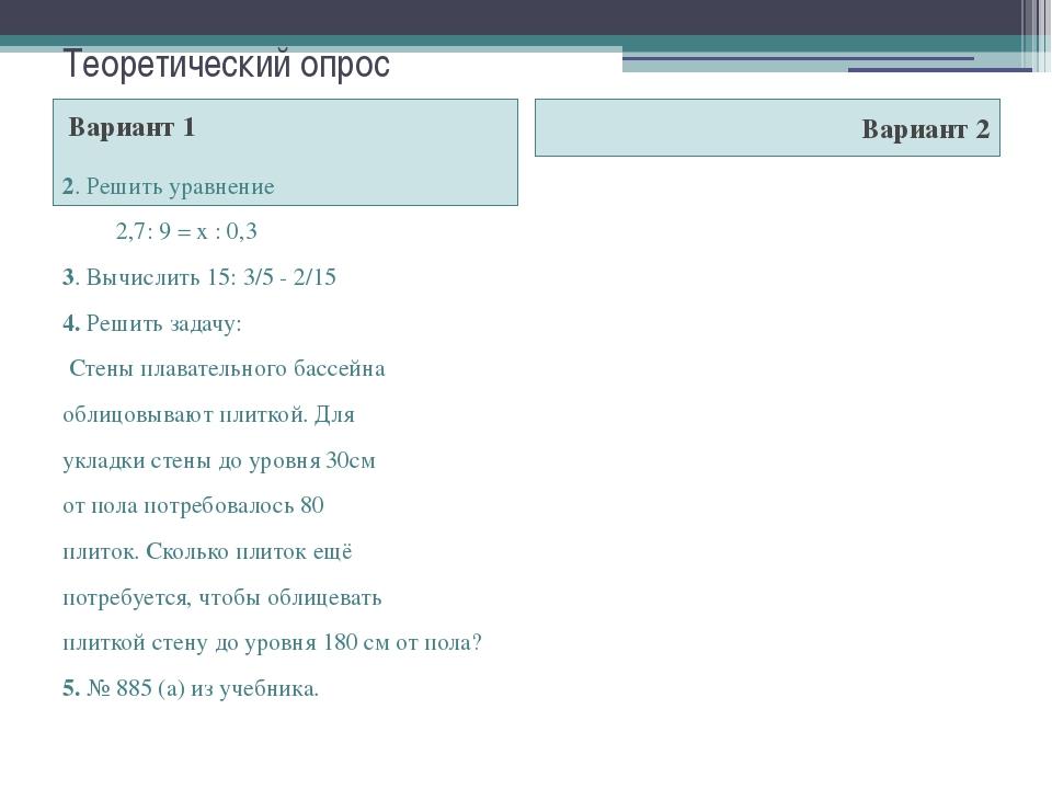 Теоретический опрос Вариант 1 Вариант 2 2. Решить уравнение 2,7: 9 = х : 0,3...