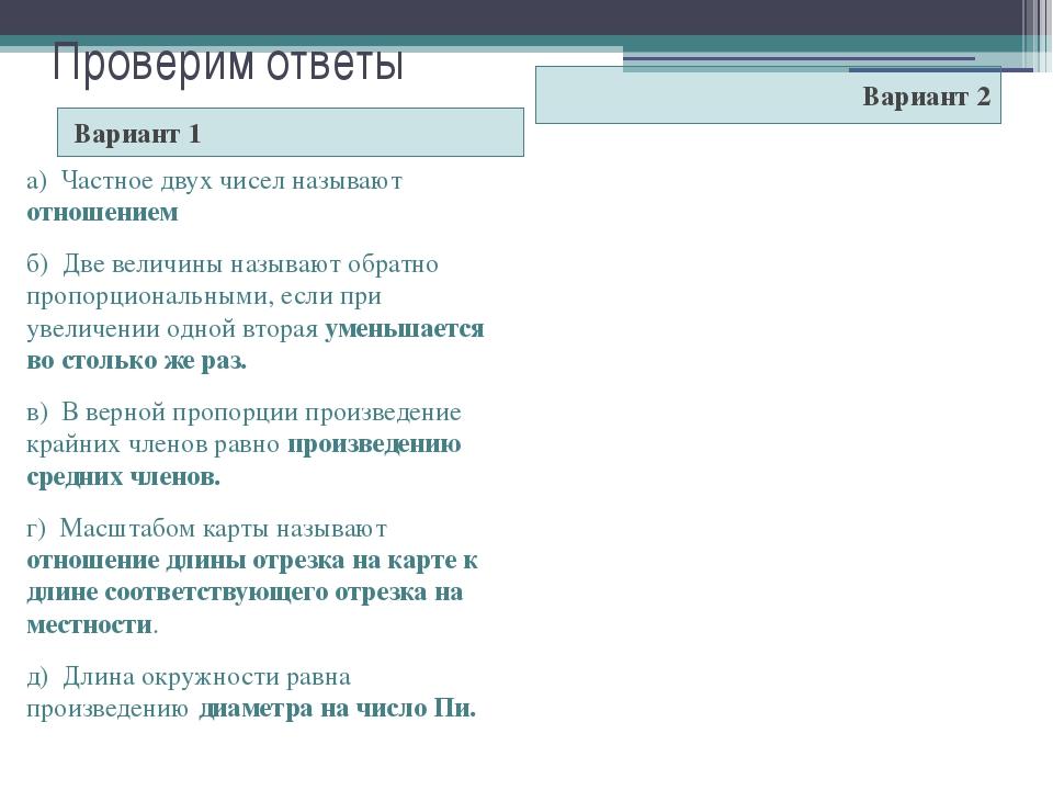 Проверим ответы Вариант 1 Вариант 2 а) Частное двух чисел называют отношением...
