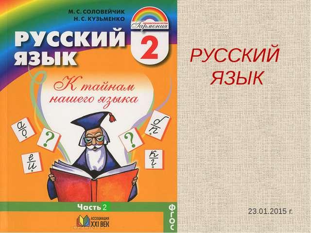 РУССКИЙ ЯЗЫК 23.01.2015 г. 2
