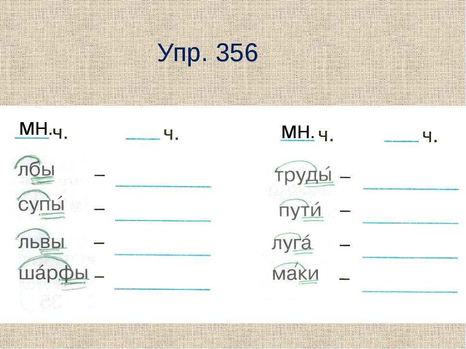 Упр. 356 мн. мн.