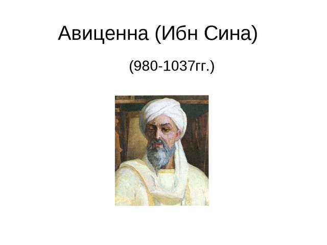 Авиценна (Ибн Сина) (980-1037гг.)