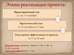 Исполнителями являются учителя 1 «Б»,1 «В» и 4 «Б» классов. Срок реализации п