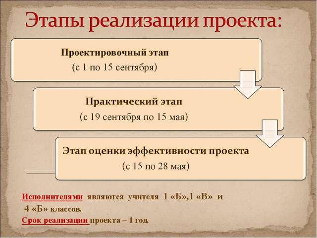 Исполнителями являются учителя 1 «Б»,1 «В» и 4 «Б» классов. Срок реализации п...