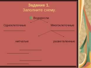 Задание 1. Заполните схему. Водоросли  Одноклеточные Многоклеточные _______