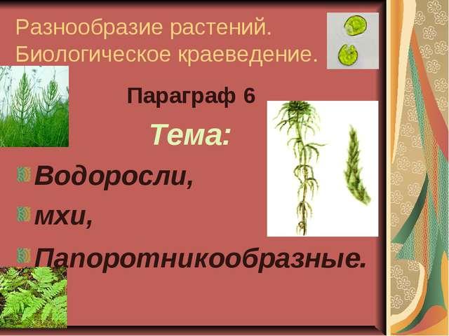 Разнообразие растений. Биологическое краеведение. Параграф 6 Тема: Водоросли,...