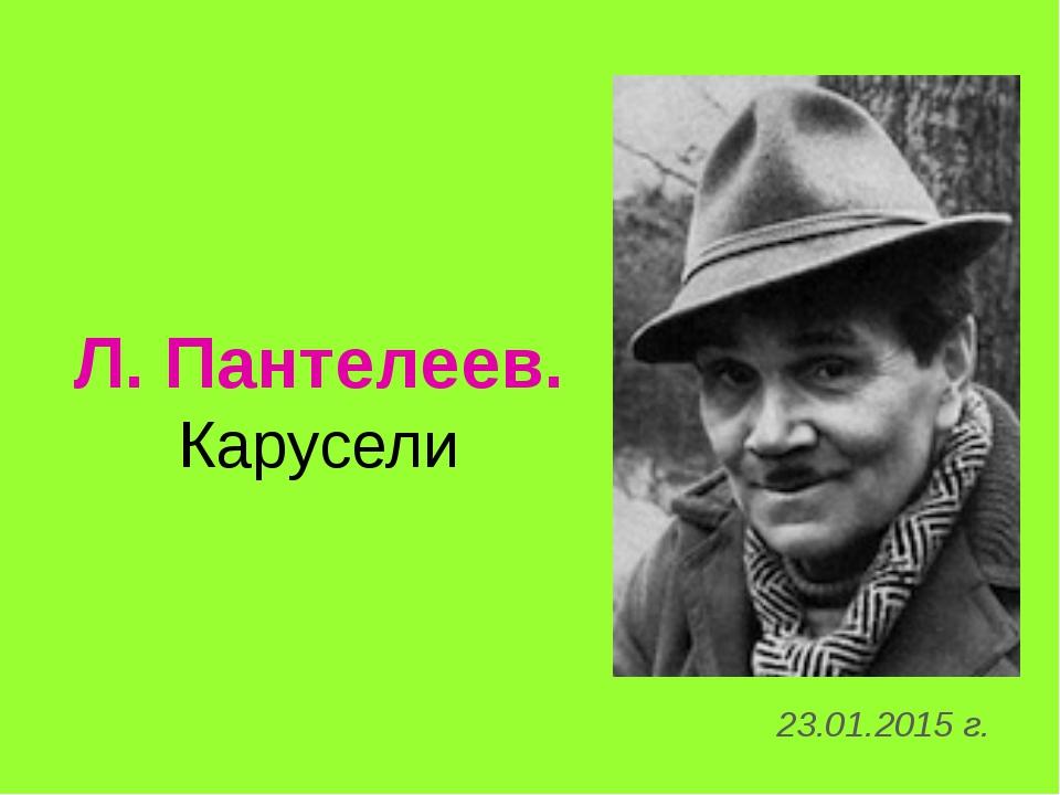 Л. Пантелеев. Карусели 23.01.2015 г.