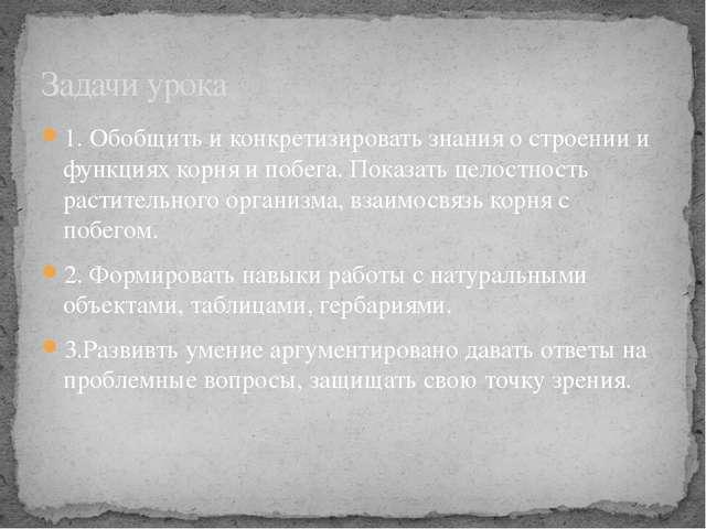 1. Обобщить и конкретизировать знания о строении и функциях корня и побега. П...