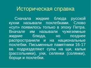 Историческая справка Сначала жидкие блюда русской кухни называли похлебками
