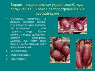 Борщи – национальное украинское блюдо, получившее широкое распространение и в