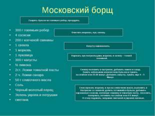 Московский борщ 300 г говяжьих ребер 4 сосиски 200 г копченой свинины 1 свекл