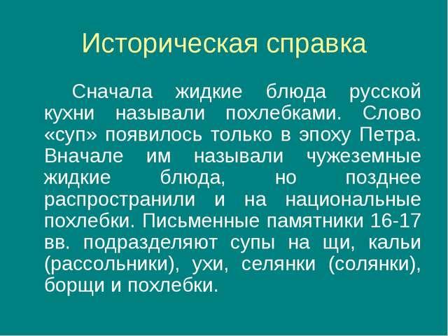 Историческая справка Сначала жидкие блюда русской кухни называли похлебками...