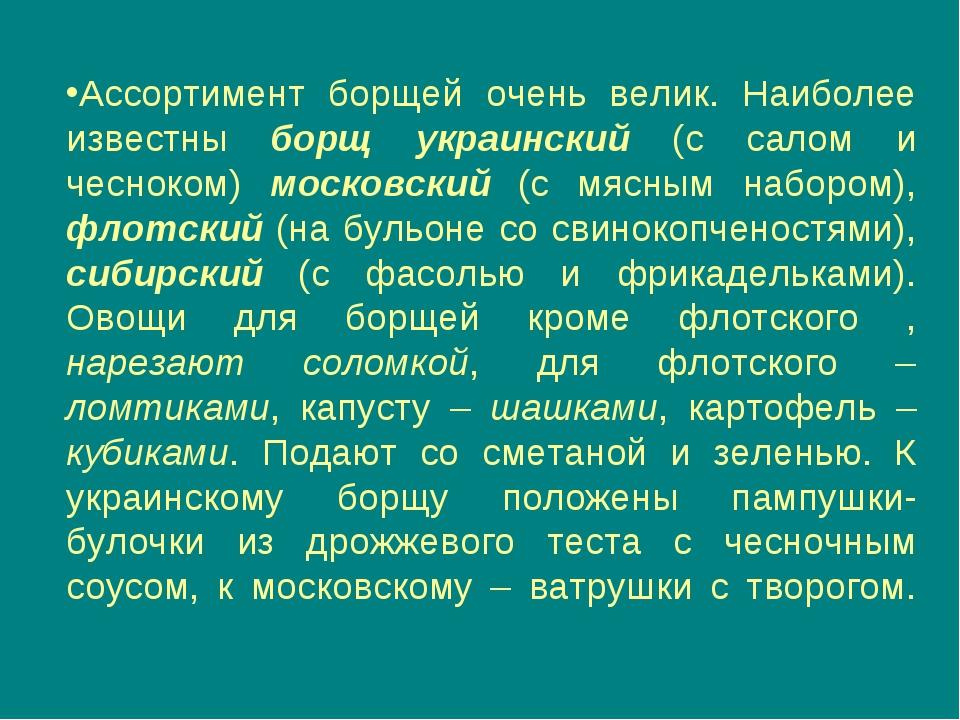 Ассортимент борщей очень велик. Наиболее известны борщ украинский (с салом и...