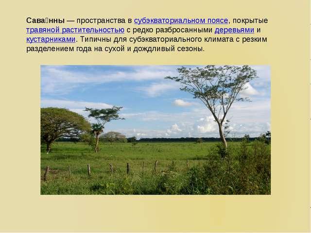 Сава́нны— пространства всубэкваториальном поясе, покрытыетравяной растител...