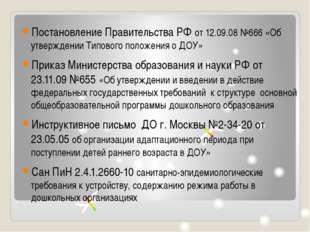 Постановление Правительства РФ от 12.09.08 №666 «Об утверждении Типового поло
