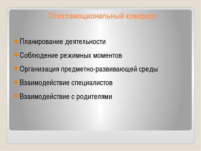 Психоэмоциональный комфорт Планирование деятельности Соблюдение режимных моме...