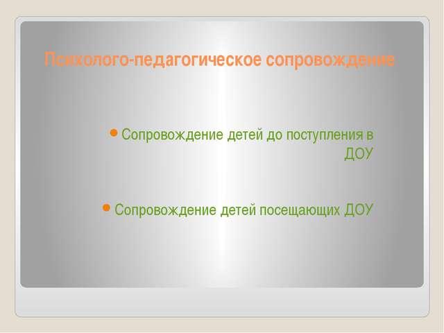 Психолого-педагогическое сопровождение Сопровождение детей до поступления в Д...