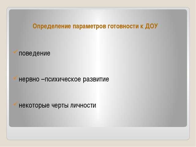 Определение параметров готовности к ДОУ поведение нервно –психическое развити...