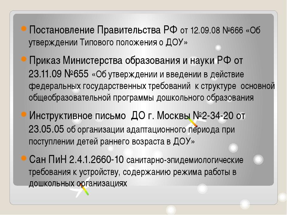 Постановление Правительства РФ от 12.09.08 №666 «Об утверждении Типового поло...