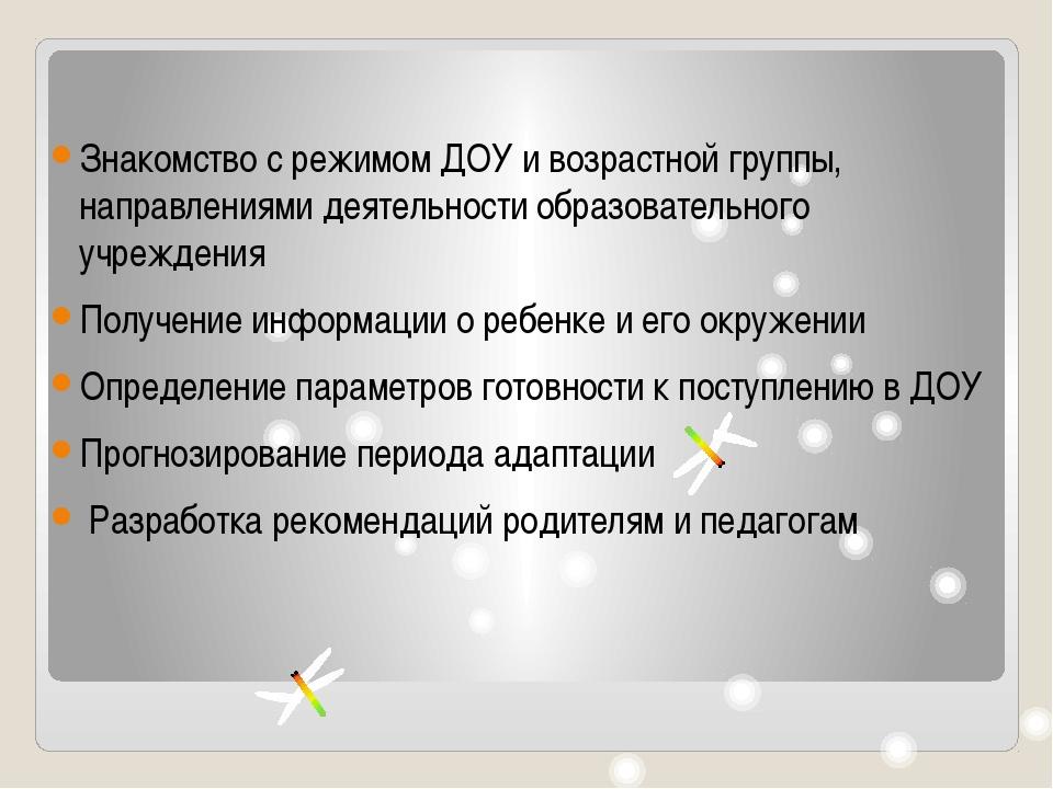 Знакомство с режимом ДОУ и возрастной группы, направлениями деятельности обр...