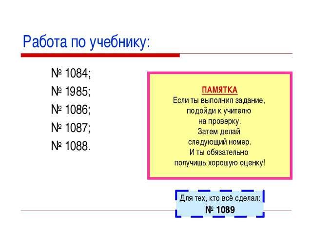 Работа по учебнику: № 1084; № 1985; № 1086; № 1087; № 1088. ПАМЯТКА Если ты в...