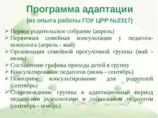 Первое родительское собрание (апрель) Первичная семейная консультация у педаг