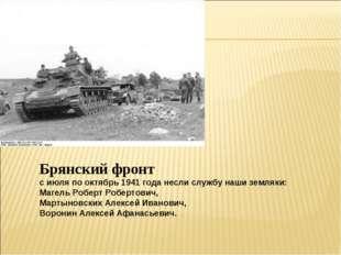 Брянский фронт с июля по октябрь 1941 года несли службу наши земляки: Магель