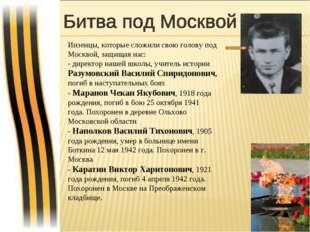 Инзенцы, которые сложили свою голову под Москвой, защищая нас: - директор наш