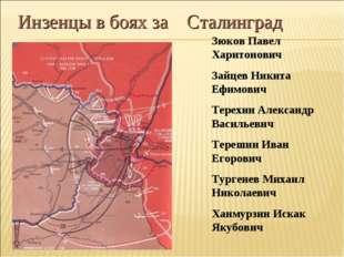 Инзенцы в боях за Сталинград Зюков Павел Харитонович Зайцев Никита Ефимович