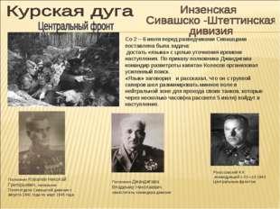 Рокоссовский К.К. ,командующий с 02—10.1943 Центральным фронтом Полковник Ков