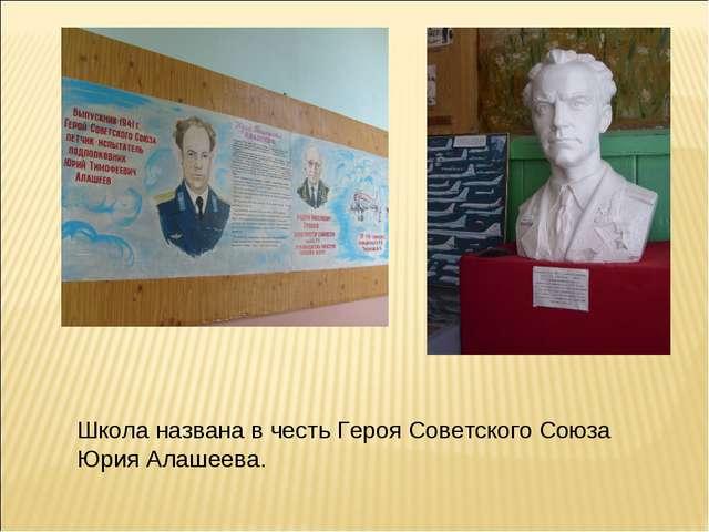 Школа названа в честь Героя Советского Союза Юрия Алашеева.