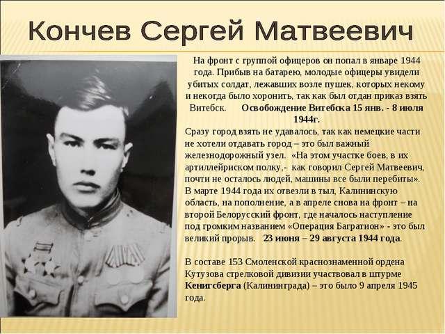 На фронт с группой офицеров он попал в январе 1944 года. Прибыв на батарею, м...